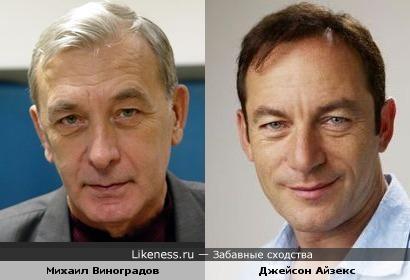 Михаил Виноградов и Джейсон Айзекс