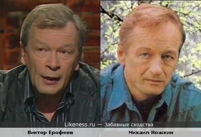 Виктор Ерофеев и Михаил Ножкин