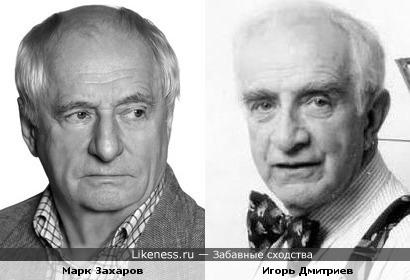 Марк Захаров и Игорь Дмитриев