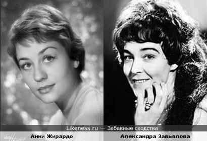Анни Жирардо и Александра Завьялова