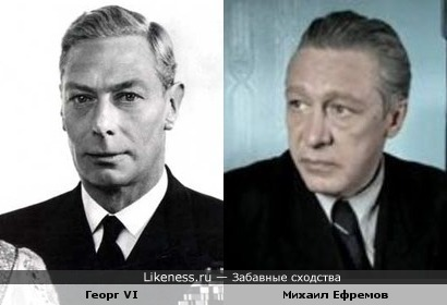 Георг VI и Михаил Ефремов