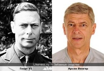 Георг VI и Арсен Венгер