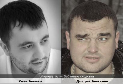 Иван Апонюк и Дмитрий Анисимов