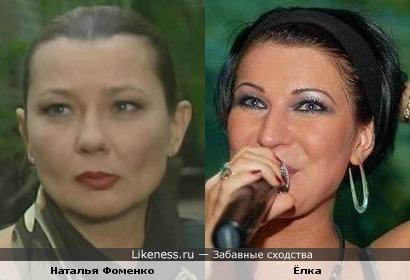 Наталья Фоменко похожа на Ёлку