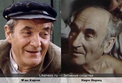 Жан Карме и Наум Норец