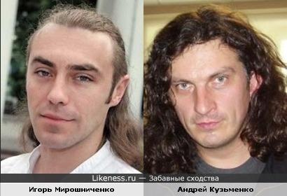 Игорь Мирошниченко и Кузьма Скрябин (Андрей Кузьменко)