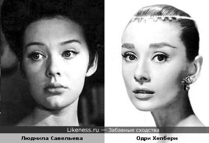 Людмила Савельева похожа на Одри Хепберн