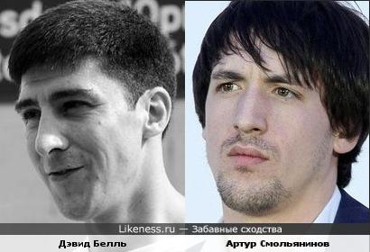 Дэвид Белль и Артур Смольянинов