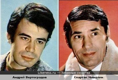 Актёры Андрей Вертоградов и Спартак Мишулин
