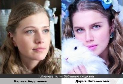 Карина Андоленко и Дарья Мельникова