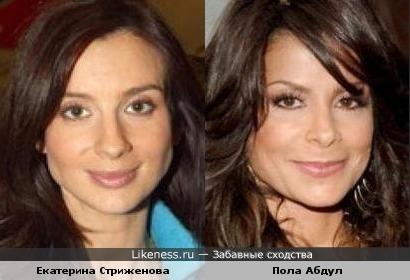Екатерина Стриженова и Пола Абдул
