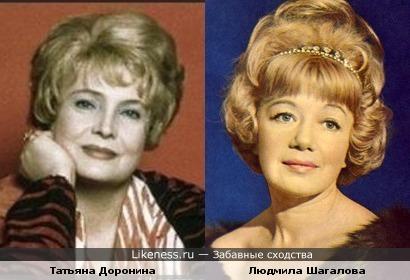Татьяна Доронина и Людмила Шагалова