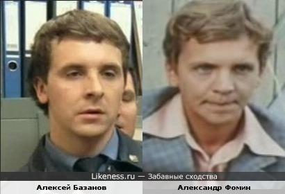 Алексей Базанов и Александр Фомин чем-то похожи