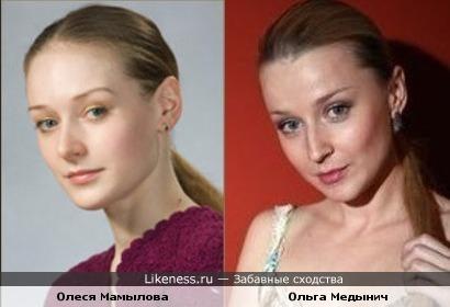 Олеся Мамылова похожа на Ольгу Медынич