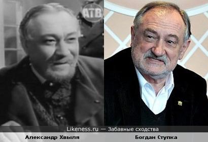 Александр Хвыля и Богдан Ступка