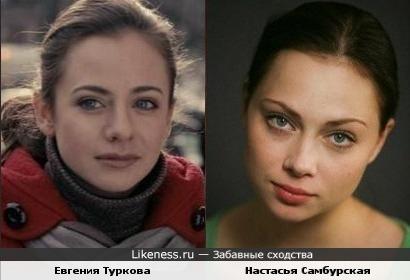 Евгения Туркова и Настасья Самбурская