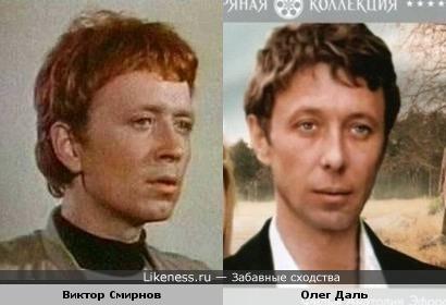 Актёры Виктор Смирнов и Олег Даль
