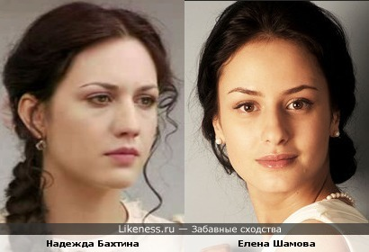 Надежда Бахтина и Елена Шамова