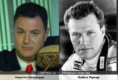 Максим Леонидов и Майкл Рукер