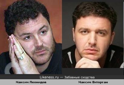 Максим Леонидов и Максим Виторган