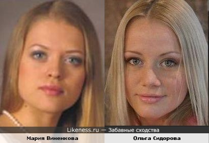 Мария Виненкова и Ольга Сидорова