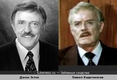 Джон Эстин и Павел Кадочников