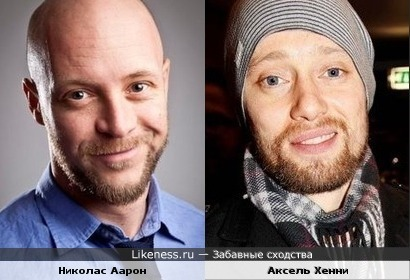 Николас Аарон и Аксель Хенни