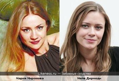 Мария Миронова и Мейв Дермоди похожи