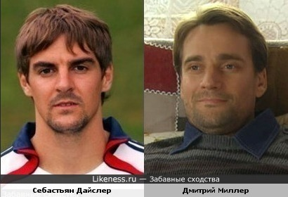 Себастьян Дайслер и Дмитрий Миллер