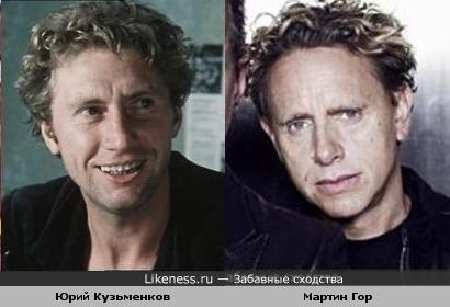 Юрий Кузьменков и Мартин Гор