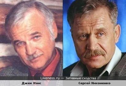 Джек Нэнс и Сергей Никоненко