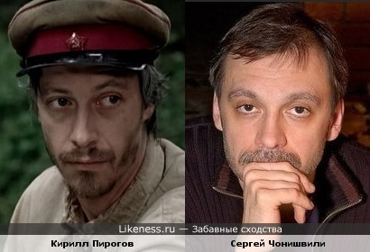 Кирилл Пирогов и Сергей Чонишвили