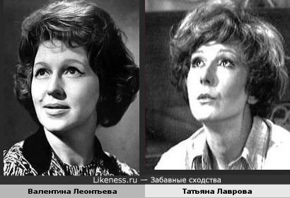 Валентина Леонтьева и Татьяна Лаврова