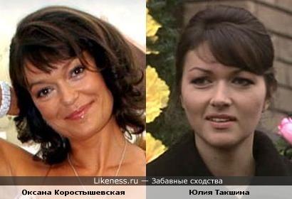 Оксана Коростышевская и Юлия Такшина