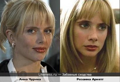 Анна Чурина и Розанна Аркетт