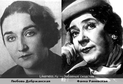 Актрисы Любовь Добржанская и Фаина Раневская