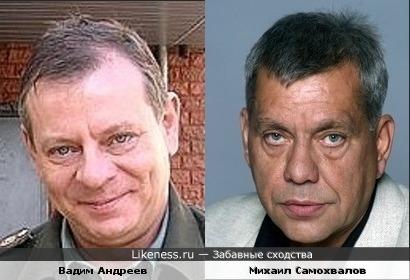 Вадим Андреев и Михаил Самохвалов