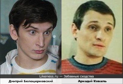 Дмитрий Белоцерковский и Аркадий Коваль