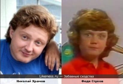 Николай Храмов и Федя Стуков