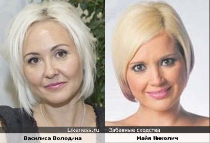 Василиса Володина и Майя Николич