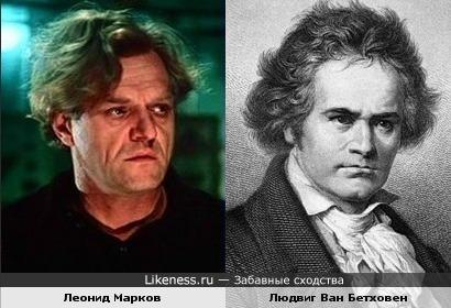 Леонид Марков и Людвиг Ван Бетховен