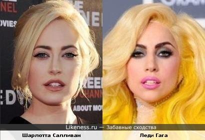 Шарлотта Салливан и Леди Гага