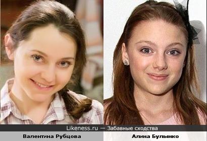 Валентина Рубцова и Алина Булынко