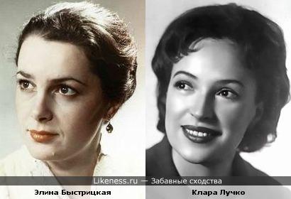 Элина Быстрицкая и Клара Лучко