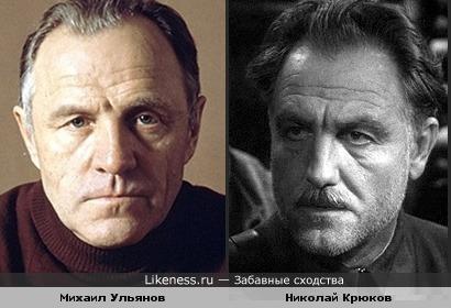 Михаил Ульянов и Николай Крюков