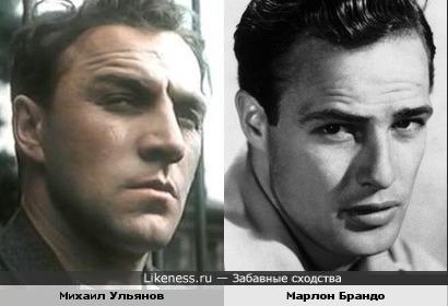 Михаил Ульянов и Марлон Брандо