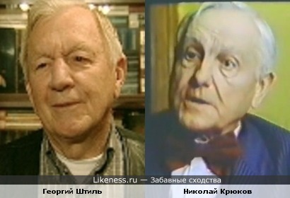 Георгий Штиль и Николай Крюков