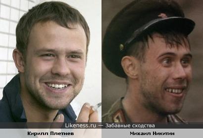Кирилл Плетнев и Михаил Никитин