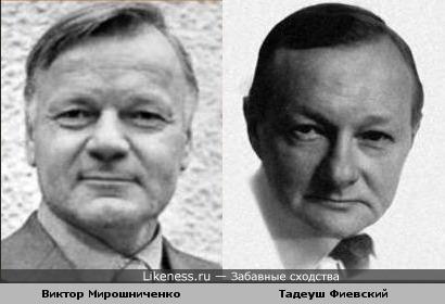 Виктор Мирошниченко и Тадеуш Фиевский