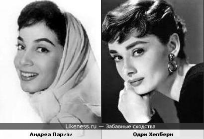Андреа Паризи и Одри Хепберн